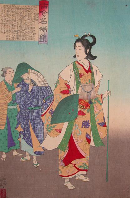 « La prostituée Katsuyama »